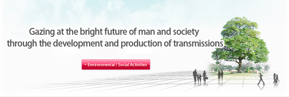 Gazing at the bright future of man and society through the development and production of transmissions Environmental / Social Activities