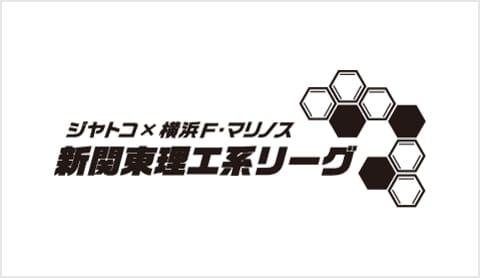新関東理工系リーグ